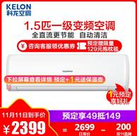 11日0点:Kelon 科龙 1.5匹 1级 变频 壁挂式空调KFR-35GW/QMA1(1P69)