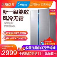 11日0点:Midea 美的 629L 大容量 1级 变频冰箱BCD-629WKPZM(E)