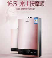 16.5升智能恒温!Vanward 万和 智能恒温燃气热水器JSQ30-335W16.5
