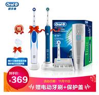 爆降70元 德国、第2代3D声波科技:Oralb欧乐B P4000 电动牙刷