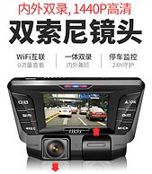 24小时监控+防碰撞预警:任E行 新款汽车无线行车记录仪