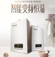16升+智能变频!Rinnai 林内 JSQ31-C02 恒温热水器