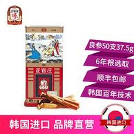韩国国礼品牌!正官庄 6年根高丽原支良参 50支 共37.5g