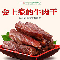 3斤牛肉1斤肉干!500g 1斤 正宗內蒙古手撕風干牛肉干