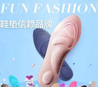 屈臣氏万宁获奖品牌!Eleft 4D防滑男女款运动鞋垫