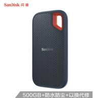 防塵防水防摔!SanDisk 閃迪 Extreme 至尊極速 500GB 移動固態硬盤