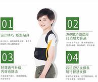 背背佳 U9 成人/儿童 防驼背脊椎矫正带