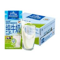 最后的狂歡!德國乳液巨頭DMK旗下!200ml*24盒 歐德堡 脫脂牛奶 非國內灌裝