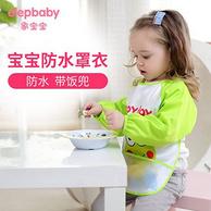 2件 象寶寶 兒童 防水罩衣