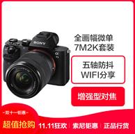 23点:Sony 索尼 ILCE-7M2 全画幅无反相机单镜套装(FE 28-70mm f/3.5-5.6)