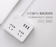 雙11返場!網易智造 小方盒Pro 智能插線板