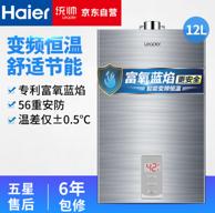 Leader 统帅 JSQ24-12LP1(12T) 12升 燃气热水器 949元包邮 12期免息