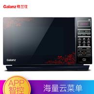 14日0点: Galanz 格兰仕 23L 光波炉HC-83503FB 499元(长期售价659元)