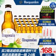 2件 Hoegaarden 福佳 比利时风味 白啤330ml*24瓶 336元 送流星啤酒250ml*24瓶+定制酒杯