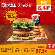 4.8折!5份 漢堡王 霸王牛堡餐(霸王牛堡+5塊雞塊+可樂)