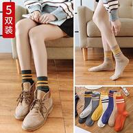 初沫 WZ00216-1 女士韩系中筒袜子 5双装 券后19.9元包邮(长期29元)