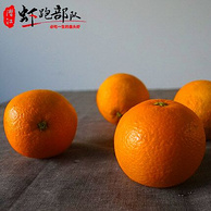虾跑部队 宜昌 秭归脐橙5斤装 券后19.9元包邮