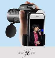 降30元!观测变拍照!宏臣单筒手机望远镜