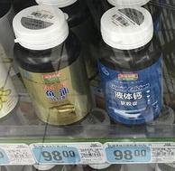 四倍差價!易吸收!湯臣倍健 3瓶 共200粒 液體鈣鈣片