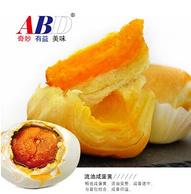 咸蛋黄控必入,ABD 咸蛋黄面包 2斤(约18-20个)