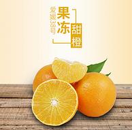 现摘,皮薄,多汁!四川丹棱爱媛38号果冻橙 4.7斤
