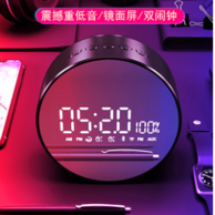 hifi音效+收音機+貪睡鬧鐘! 伊菲爾鏡面屏雙鬧鐘藍牙音箱  M1