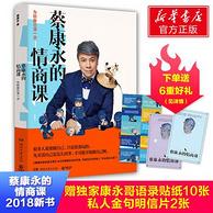 新华书店有售:《蔡康永的情商课》