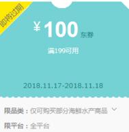 京东 生鲜食品专场 领券满199-100元