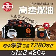 无糖低脂!2g*80包 中啡 速溶 纯黑咖啡粉