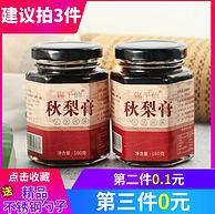 3瓶=480g=40+斤酥梨!錦平仙  秋梨膏160g*3