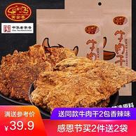 中華老字號 廈門 黃金香 牛肉干102g*2袋