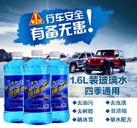 3大桶=4.8L,小编已下单! 汽车玻璃水四季用 3桶  非防冻款