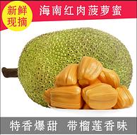 3红店铺,红肉!满堂绿 越南红心菠萝蜜9-11斤
