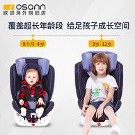 23日0点前3分钟:osann 欧颂  SafetyTrio 9个月-12岁儿童安全座椅