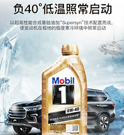 超值套装!Mobil 美孚  金美孚1号 SN 0W-40 1LX4瓶装 汽车发动机机油