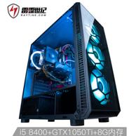 雷霆世纪 复仇者V135S 台式主机(i5-8400、8GB、240GB、GTX1050Ti 4G)