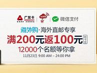 廣發信用卡 亞馬遜海外購 所有商品滿200返100刷卡金