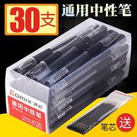 白菜价!齐心 中性笔30支送20支笔芯