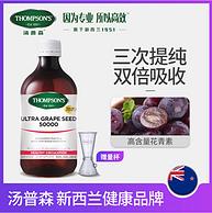 临期白菜!新西兰国宝级 Thompsons 汤普森 葡萄籽精华液 500ml