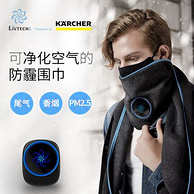 降50元!主动送风+PM2.5减95%!德国 凯驰Karcher 乐态空气净化器围巾