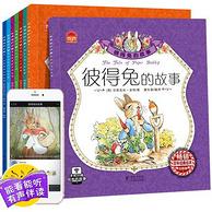 《彼得兔的故事绘本》全8册