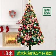 现在不买圣诞被宰!加福圣诞 1.8米圣诞树 165个配饰