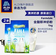新低!澳洲乳品金獎!2袋x1kg 奧樂齊 FarmDale  全脂高鈣奶粉