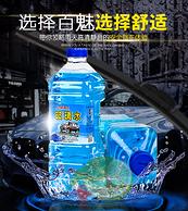10万条评论,好评4.9分!百魅 常温款 共4L玻璃水清洁剂 2瓶装