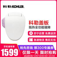 1日0点:Kohler 科勒 即热型 智能马桶盖 K-77284T
