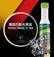 降低油耗+清除积碳+减少尾气!巴孚 G17 汽车燃油宝  68mlx6瓶装