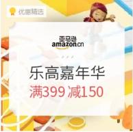 亚马逊中国:乐高嘉年华 促销活动