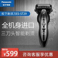 日本进口 Panasonic 松下 往复式 电动剃须刀ES-ST29-K