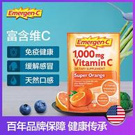 预防感冒!10包 美国进口 Emergen-C 泡腾粉