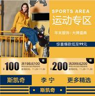 促销活动: 苏宁易购 运动户外特卖日